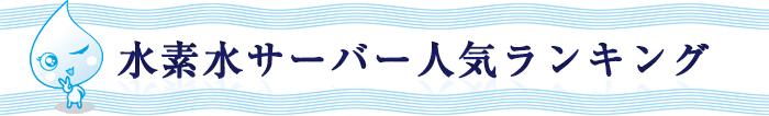 水素水サーバー人気ランキング